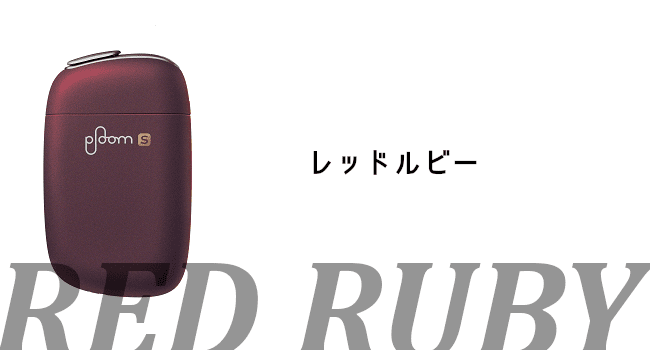RED RUBY / レッドルビー